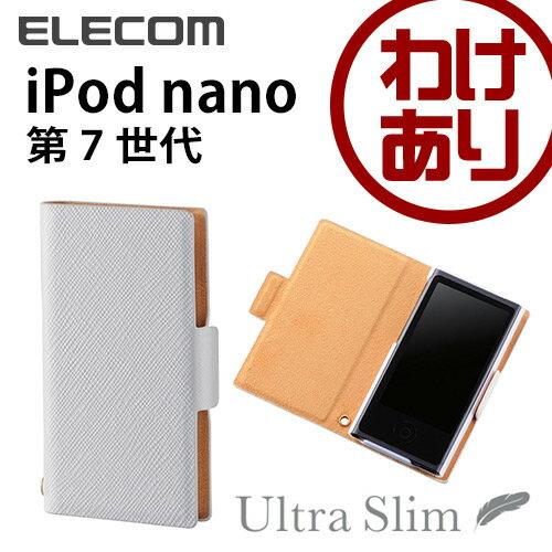 【訳あり】エレコム iPod nano ケース Ultra Slim 薄型ソフトレザーカバー 2015年発売モデル対応 ホワイト AVA-N16PLFUWH deal0401