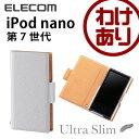 エレコム iPod nano ケース Ultra Slim 薄型ソフトレザーカバー 2015年発売モデル対応 ホワイト AVA-N16PLFUWH [わけあり]