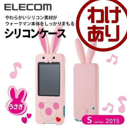 エレコム WALKMAN ウォークマン Sシリーズ(2015年発売) ケース シリコンケース うさぎ ピンク AVS-S16SCT1 [わけあり]