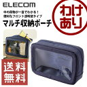 【訳あり】エレコム ガジェット収納ポーチ Mサイズ ネイビー 透明窓タイプ BMA-GP08NV
