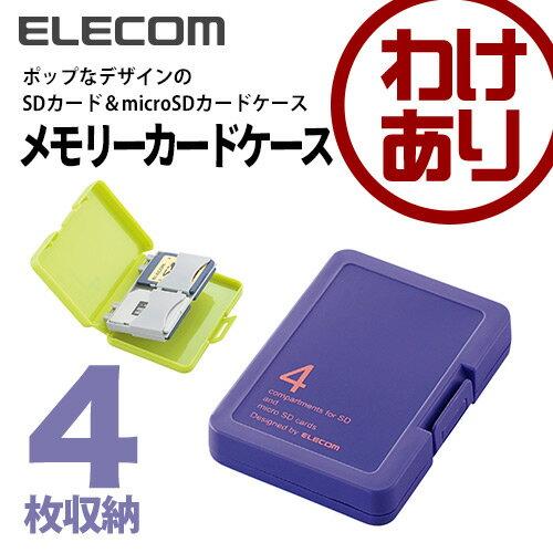 エレコム SDカード microSDカード メモリーカードケース 4枚収納 ブルーバード(パープル) CMC-SDCPPPU [わけあり]