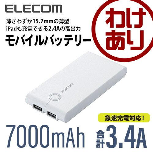 【訳あり】エレコム モバイルバッテリー 薄型 ホワイト 7000mAh/3.4A出力 DE-M01L-7034WH