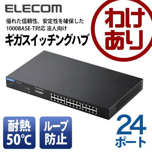 エレコム 1000BASE-T対応PoEスイッチングハブ 24ポート 3年保証 ファン有り EHB-UG2B24F-PL [わけあり]