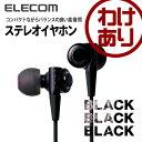 【訳あり】エレコム ステレオイヤホン バランスの良い高音質を再現 BLACK BLACK BLACK ブラック EHP-CB100ABK