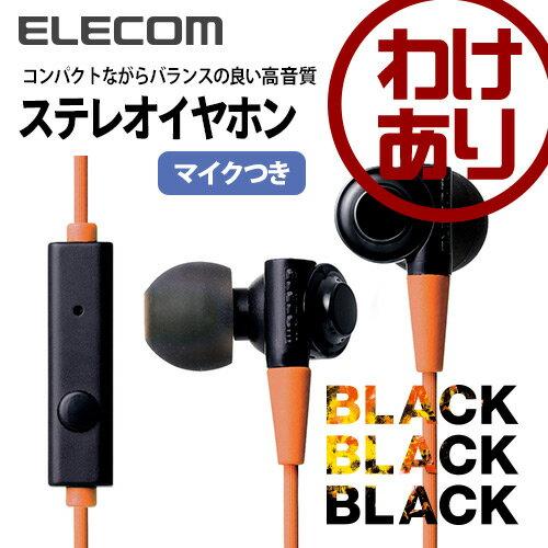 【訳あり】エレコム バランスの良い高音質を再現 ステレオカナルタイプヘッドホンマイク BLACK BLACK BLACK オレンジ EHP-CB100MDR