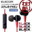 【訳あり】エレコム ステレオイヤホン 通話対応 バランスの良い高音質を再現 BLACK BLACK BLACK レッド EHP-CB100MRD