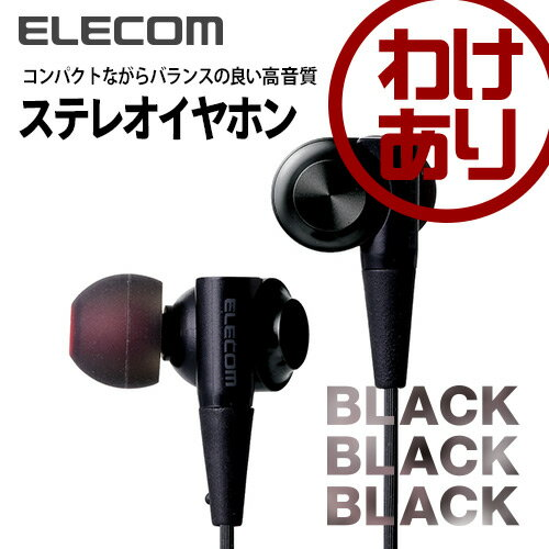 【訳あり】エレコム 力強い高音質を再現 ステレオヘッドホン イヤホン カナル型 BLACK BLACK BLACK EHP-CB200ABK