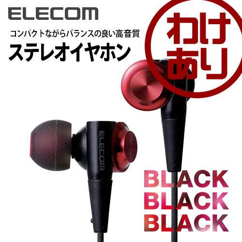 【訳あり】エレコム 力強い高音質を再現 ステレオヘッドホン イヤホン カナル型 BLACK BLACK BLACK EHP-CB200ARD