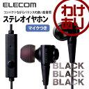 エレコム 力強い高音質を再現 ステレオカナルタイプヘッドホンマイク BLACK BLACK BLACK EHP-CB200MBK [わけあり]