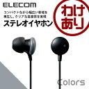 エレコム クリアな高音質を実現 ステレオヘッドホン イヤホン Colors ブラック EHP-CC100ABK [わけあり]