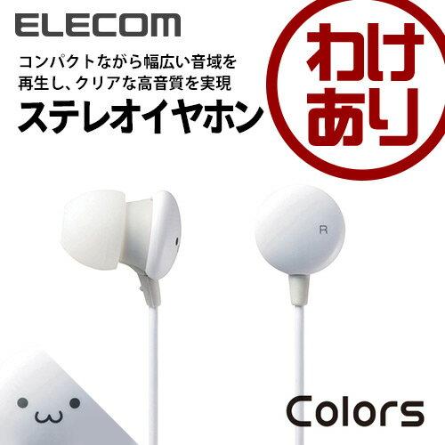 【訳あり】エレコム クリアな高音質を実現 ステレオヘッドホン イヤホン Colors ホワイト EHP-CC100AWH