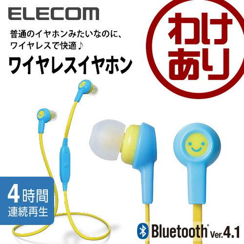 【訳あり】エレコム ワイヤレスイヤホン かんたん接続 Bluetooth 連続再生4時間 シアン LBT-HPC12AVF1