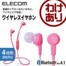 かんたん接続Bluetoothワイヤレスイヤホン連続再生4時間Bluetooth4.1ピンク:LBT-HPC12AVPN【税込3240円以上で送料無料】[訳あり][ELECOM:エレコムわけありショップ][直営]