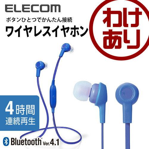 【訳あり】エレコム ワイヤレスイヤホン かんたん接続 連続再生4時間 Bluetooth4.1 ブルー LBT-HPC12MPBU