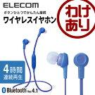 かんたん接続Bluetoothワイヤレスイヤホン連続再生4時間Bluetooth4.1ブルー:LBT-HPC12MPBU【税込3240円以上で送料無料】[訳あり][ELECOM:エレコムわけありショップ][直営]