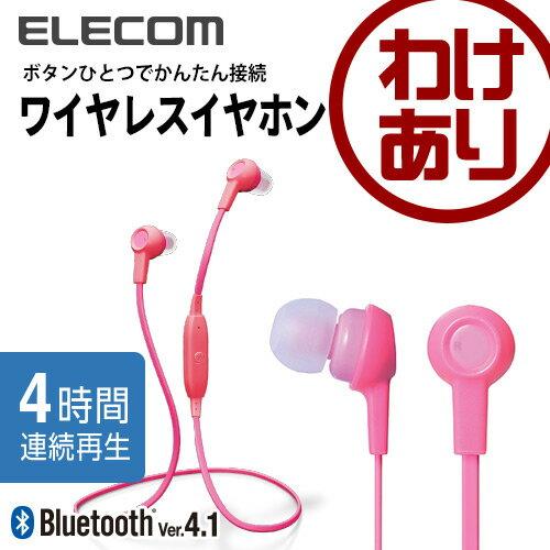 【訳あり】エレコム ワイヤレスイヤホン かんたん接続 連続再生4時間 Bluetooth4.1 ピンク LBT-HPC12MPPN