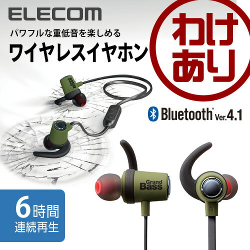 エレコム パワフルな重低音 Bluetoothワイヤレスステレオイヤホン 連続再生6時間 Bluetooth4.1 グリーン LBT-HPC40MPGN [わけあり]