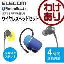 【訳あり】エレコム ワイヤレスヘッドセット 高音質 片耳&両耳両用 Bluetooth 通話対応 ブルー LBT-HPS05MPBU