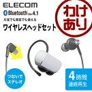 Bluetoothワイヤレスステレオヘッドセット高音質片耳・両耳両用通話対応ホワイト:LBT-HPS05MPWH【税込3240円以上で送料無料】[訳あり][ELECOM:エレコムわけありショップ][直営]