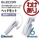 エレコム ワイヤレスヘッドセット Bluetooth3.0 車載用充電用ホルダー・シガー充電器付属 ホワイト LBT-HS08HMPWH [わ…