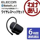 【訳あり】エレコム 小型Bluetoothワイヤレスヘッドセット 通話・音楽対応 連続通話4.5時間 Bluetooth4.1 ブラック LBT-HS40MPC...