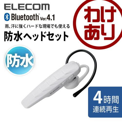 【訳あり】エレコム ワイヤレスヘッドセット 防水 高音質 Bluetooth 通話対応 ホワイト LBT-HS50WPMPWH