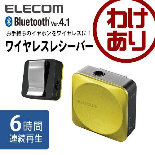 【訳あり】エレコム オーディオレシーバー かんたん接続 Bluetooth4.1 音楽専用 6時間再生 グリーン LBT-PAR01AVGN