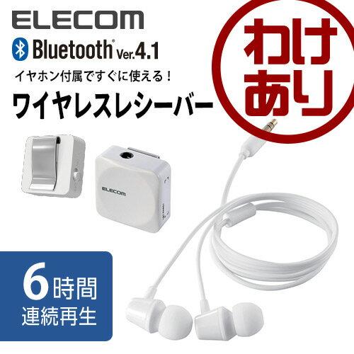 【訳あり】エレコム ワイヤレスオーディオレシーバー かんたん接続 Bluetooth 音楽専用 6時間再生 ステレオヘッドホン付き ホワイト LBT-PHP01AVWH