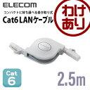 エレコム LANケーブル ツメ折れ防止 巻取り式LANケーブル Cat6準拠 ホワイト 2.5m LD-MCTGT/WH2 [わけあり]