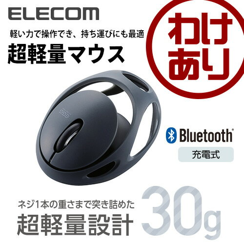 【訳あり】エレコム ワイヤレスマウス 超軽量 Bluetooth 3ボタン EGG MOUSE FREE ブラック M-EG30BRBK