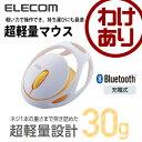 エレコム ワイヤレスマウス 超軽量 Bluetooth 3ボタン EGG MOUSE FREE ホワイト M-EG30BRWH [わけあり]