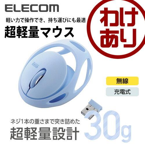 エレコム ワイヤレスマウス 超軽量 無線 3ボタン EGG MOUSE FREE ブルー M-EG30DRBU [わけあり]