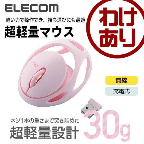 エレコム 約30gの超軽量設計 ワイヤレスマウス 無線 3ボタン EGG MOUSE FREE ピンク M-EG30DRPN [わけあり]