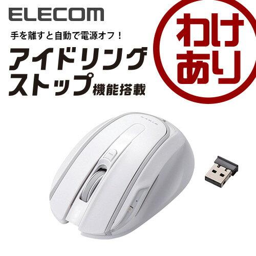 【訳あり】エレコム アイドリングストップ機能搭載 ワイヤレスマウス 光学式 5ボタン M-WK01DBWH
