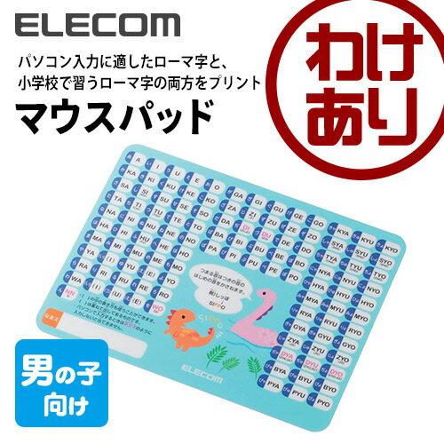 【訳あり】エレコム マウスパッド ローマ字学習デザイン ブルー MP-ROMB