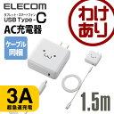 エレコム USB Type-Cケーブル同梱 AC充電器 急速充電対応 3A 1.5m ホワイト フェイス MPA-ACCFS153WF [わけあり]