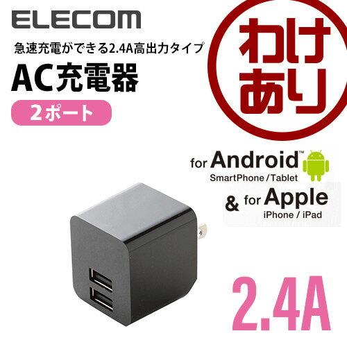 エレコム AC充電器 おまかせ充電機能搭載 2.4A 2ポート ブラック MPA-ACUEN000BK [わけあり]