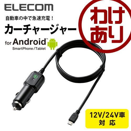 エレコム 急速充電シガーチャージャー QuickCharge2.0対応 車載充電器 カーチャージャー ブラック MPA-CCQC201BK [わけあり]
