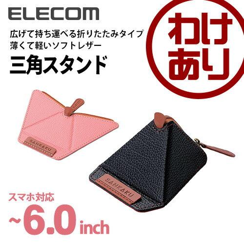 【訳あり】エレコム スマホ用 三角スタンド ソフトレザー ブラック P-DSSANLBK