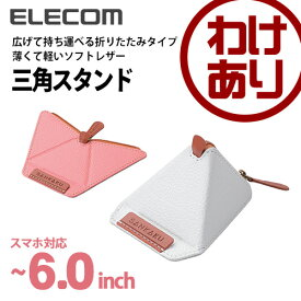 【訳あり】エレコム スマホ用 三角スタンド ソフトレザー P-DSSANLWH