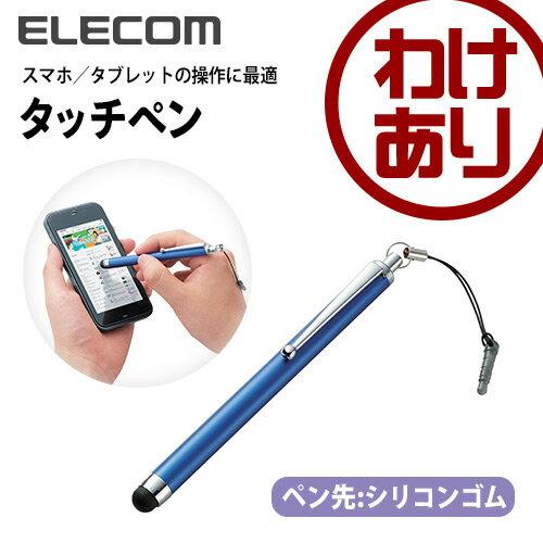 【訳あり】エレコム タッチペン ロング シリコンゴム ブルー P-TPLBU