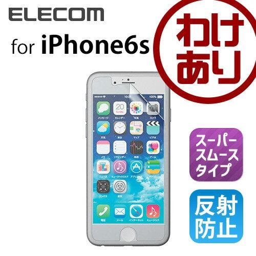 【訳あり】エレコム iPhone6s/6 液晶保護フィルム スーパースムースコート 反射防止 PM-A15FLGM
