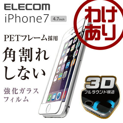 エレコム iPhone7 フルカバーガラスフィルム iPhone8対応 フレーム付 ホワイト PM-A16MFLGPTRWH [わけあり]