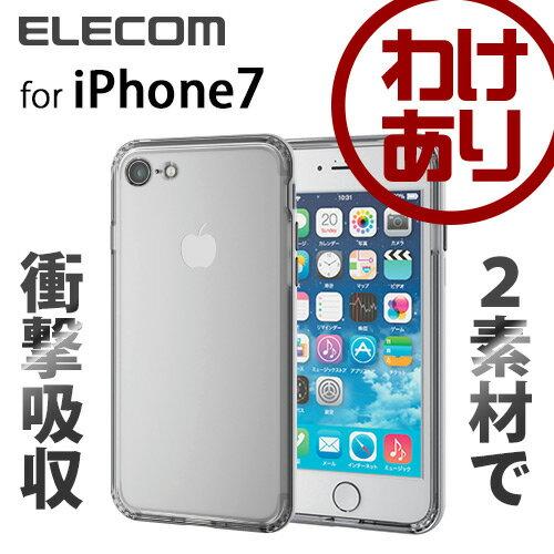 【訳あり】エレコム iPhone7 ケース iPhone8対応 ハイブリッドバンパーケース 極み設計 シルバー PM-A16MHVBCKSV