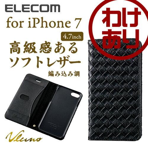 【訳あり】エレコム iPhone7 ケース iPhone8対応 ソフトレザーカバー 手帳型 Vluno 編み込み調 ブラック PM-A16MPLFMBK