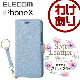 【訳あり】エレコム iPhoneXS iPhoneX ケース Cherie 手帳型 ソフトレザーカバー レディース 通話対応 フィンガーストラップ付 ブルー PM-A17XPLFJBU