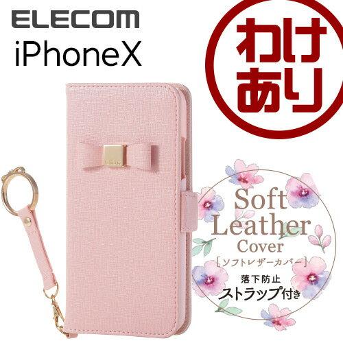 【訳あり】エレコム iPhoneXS iPhoneX ケース Cherie 手帳型 リボン付ソフトレザーカバー レディース フィンガーストラップ付 ピンク PM-A17XPLFJRPN