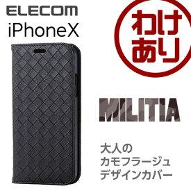 【訳あり】エレコム iPhoneXS iPhoneX ケース MILITIA 手帳型 ソフトレザーカバー 通話対応 編み込み調デザイン ブラック PM-A17XPLFMBK