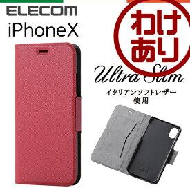【訳あり】エレコム iPhoneXS iPhoneX ケース Ultra Slim 手帳型 イタリアンソフトレザーカバー 薄型 レッド PM-A17XPLFUILRD