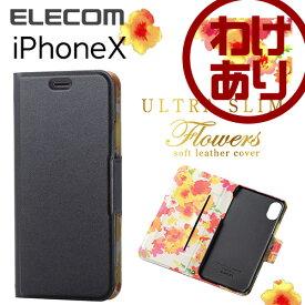 【訳あり】エレコム iPhoneXS iPhoneX ケース Ultra Slim Flowers 手帳型 ソフトレザーカバー レディース 薄型 通話対応 ブラック PM-A17XPLFUJBK